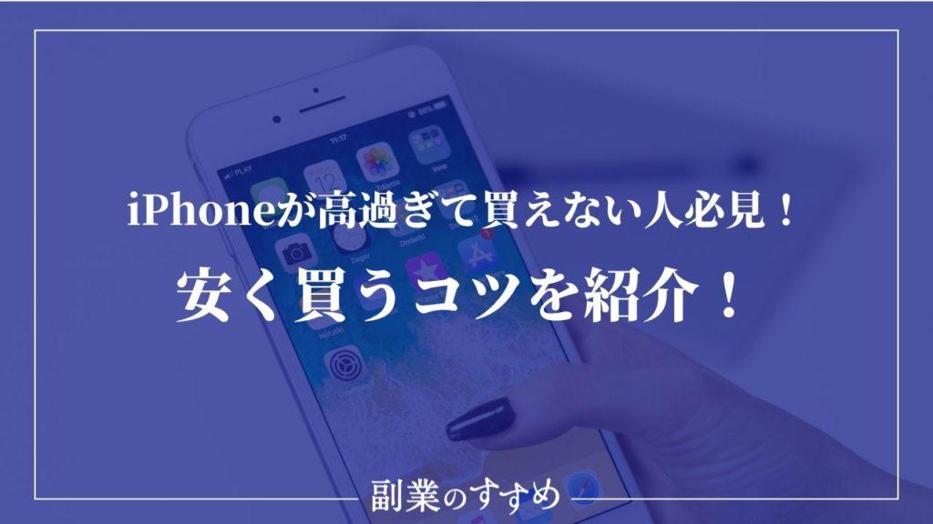 iPhoneが高すぎて買えない人必見!安くで買うコツを紹介!