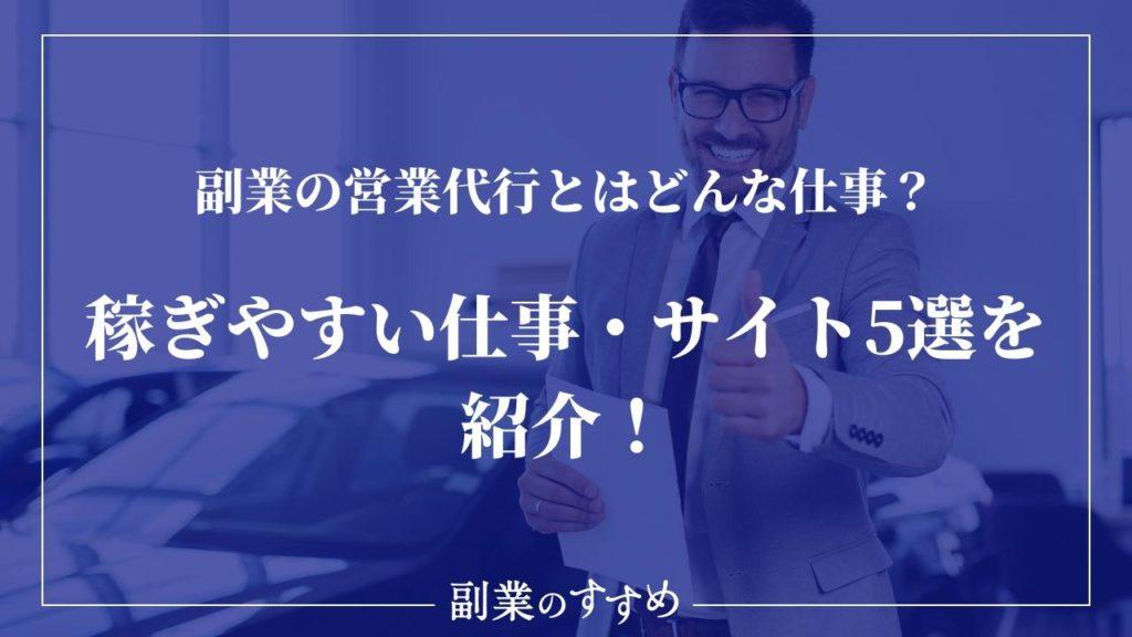 副業の営業代行とはどんな仕事?稼ぎやすい仕事・サイト5選を紹介!