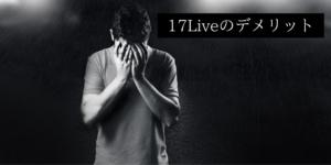 17Liveのデメリット