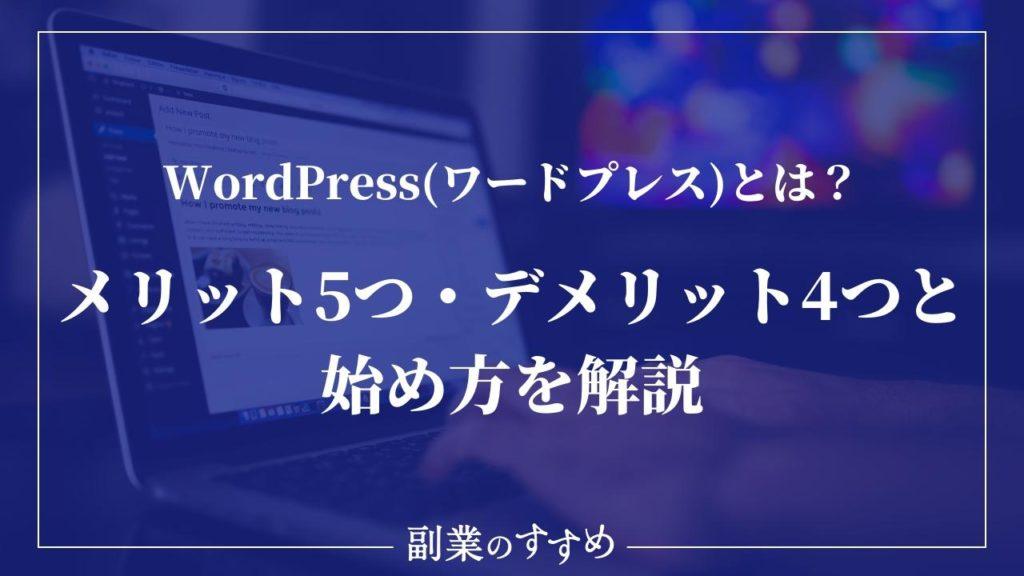 WordPress(ワードプレス)とは?メリット5つ・デメリット4つと始め方を解説