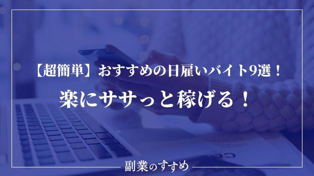 【超簡単】おすすめの日雇いバイト9選!楽にササっと稼げる!
