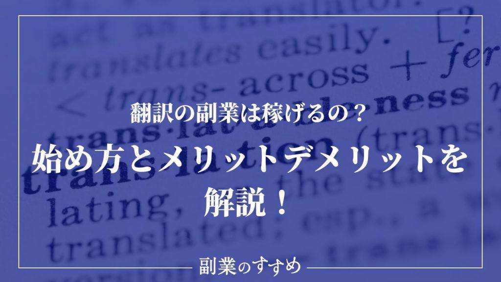 翻訳の副業は稼げるの?始め方とメリットデメリットを解説!