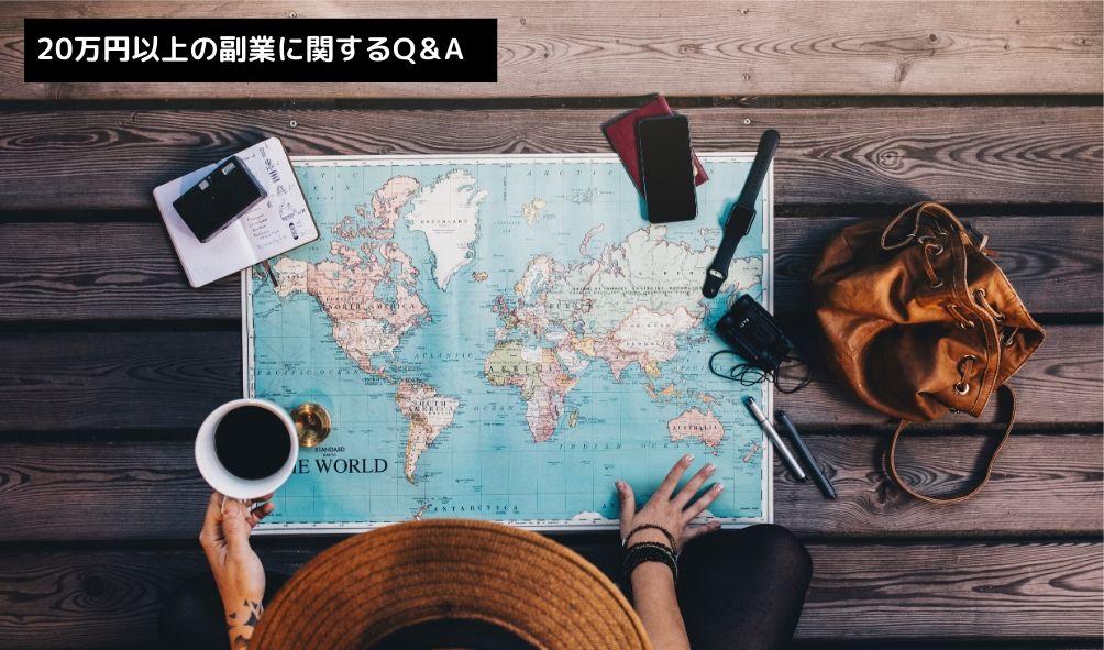 旅をしながら副業をする人