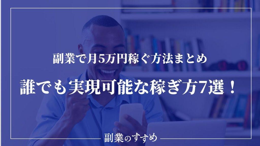 副業で月5万円稼ぐ方法まとめ|誰でも実現可能な稼ぎ方7選!
