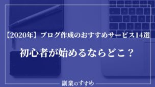 ブログ作成おすすめサービス