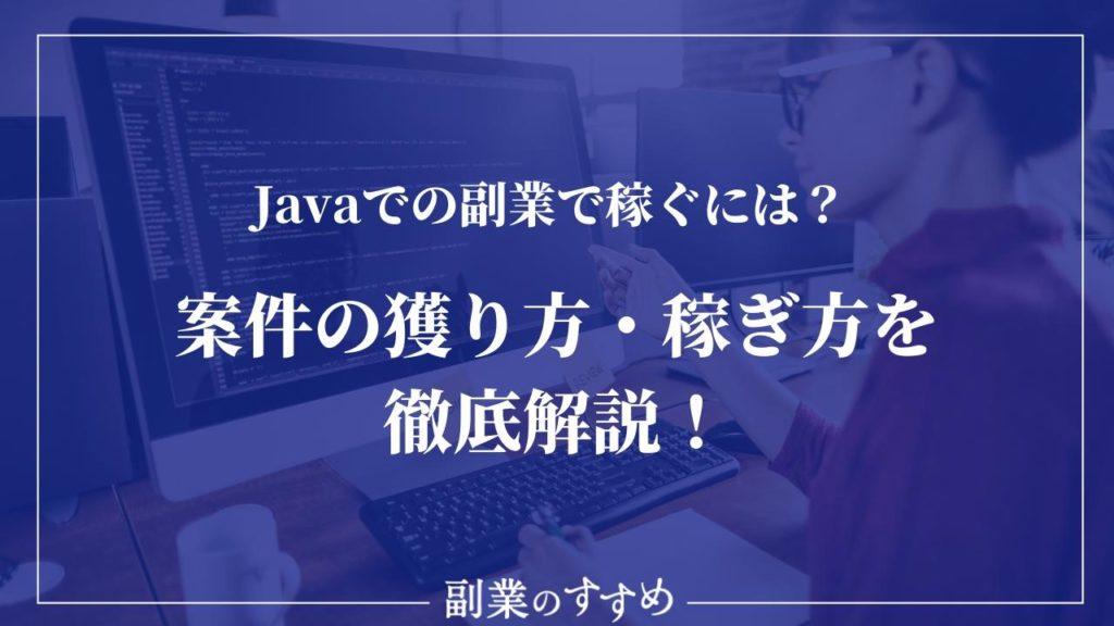 Javaでの副業で稼ぐには?案件の獲り方・稼ぎ方を徹底解説!