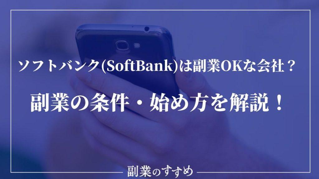 ソフトバンク(SoftBank)は副業OKな会社?副業の条件・始め方を解説!