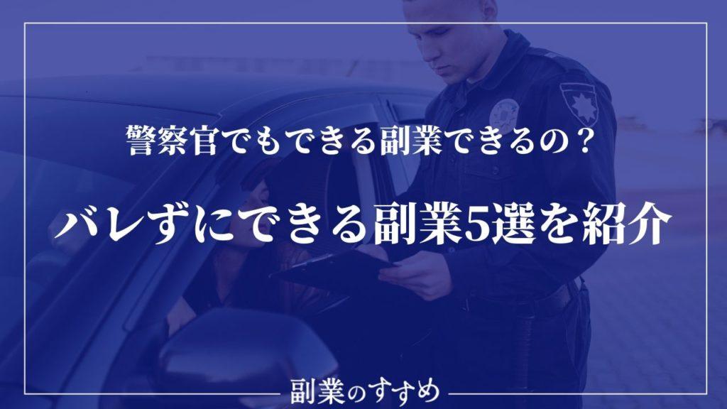 警察官でもできる副業できるの?バレずにできる副業5選を紹介
