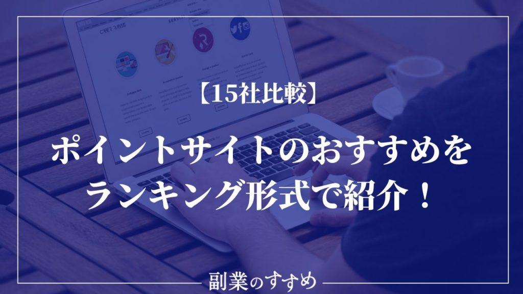 【15社比較】ポイントサイトのおすすめをランキング形式で紹介!