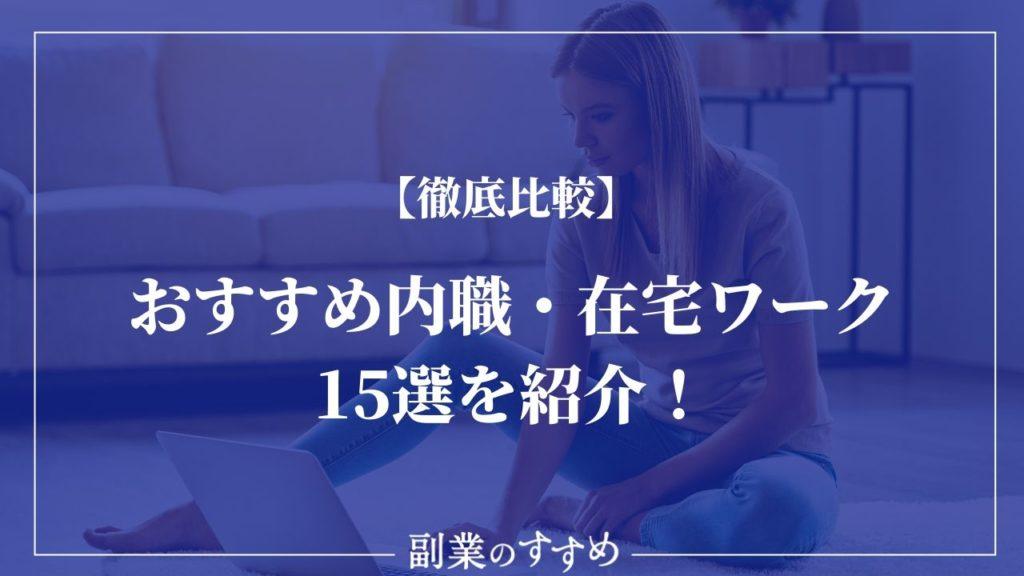 【徹底比較】おすすめ内職・在宅ワーク15選を紹介!