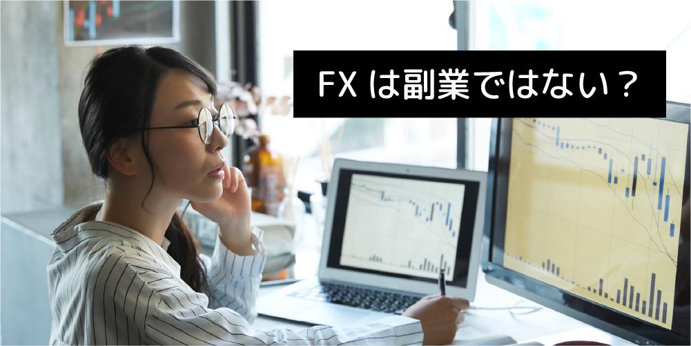 FXは副業ではない?