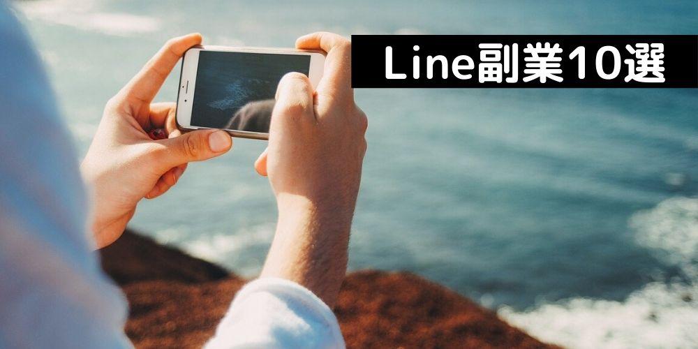 Line副業10選