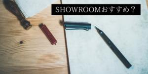 SHOWROOMは副業としておすすめ?