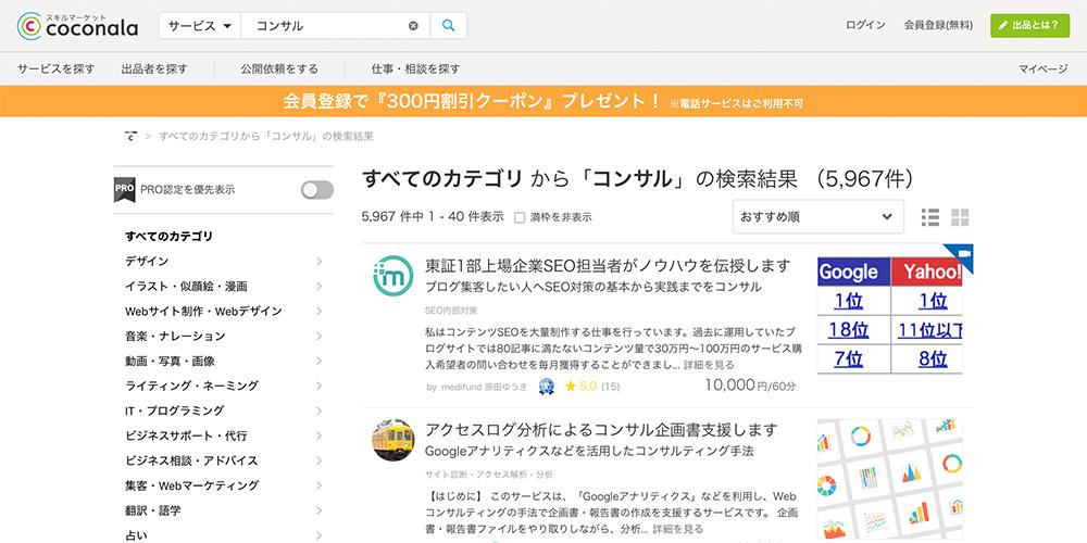 WEBコンサル