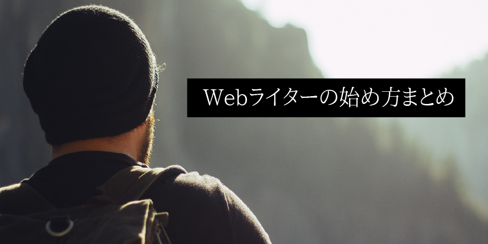 Webライターの始め方まとめ