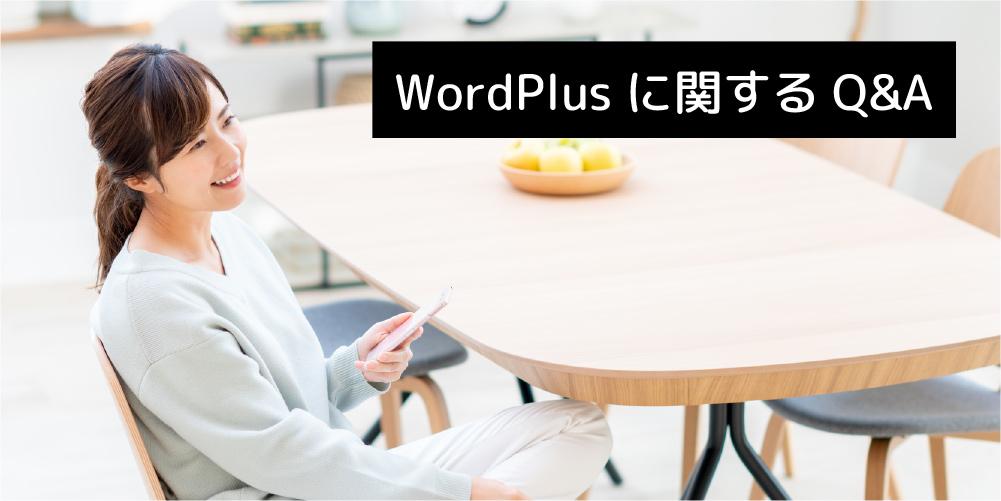 WordPlusに関するQ&A