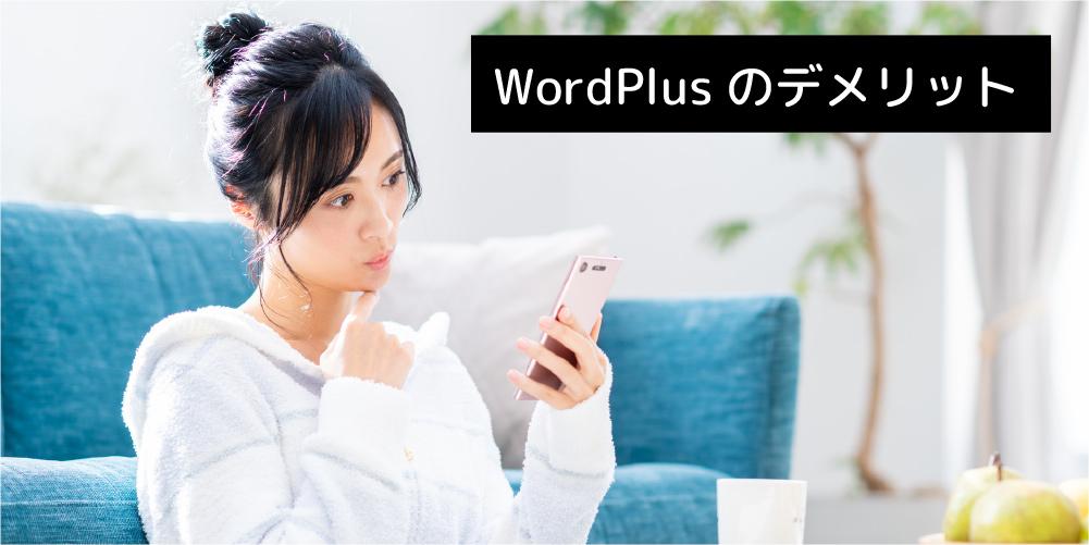 WordPlusのデメリット