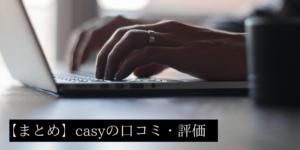【まとめ】casyの口コミ・評価
