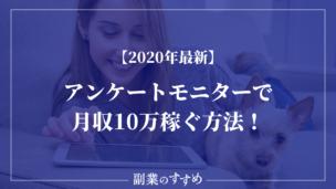 【2020年最新】アンケートモニターで月収10万稼ぐ方法!