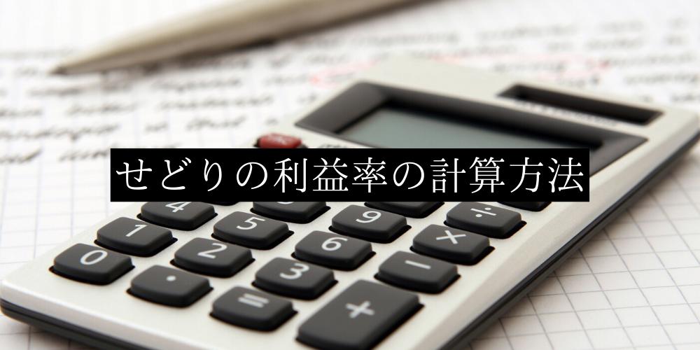 せどりの利益率の計算方法