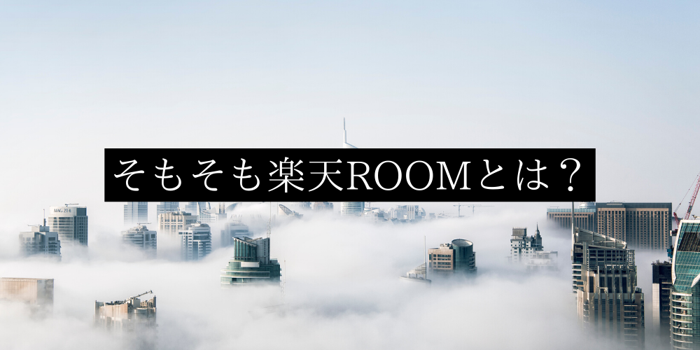 そもそも楽天ROOMとは?