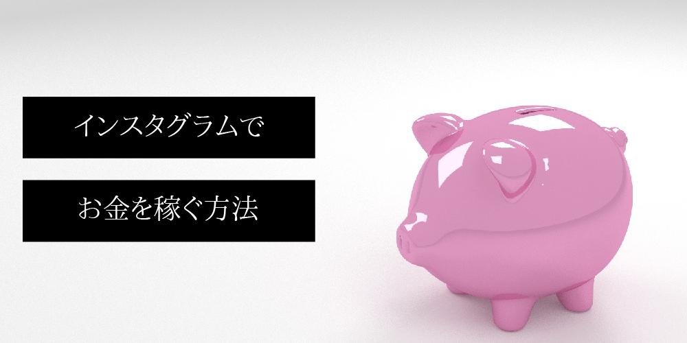 インスタグラムでお金を稼ぐ方法