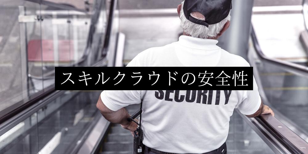 スキルクラウドの安全性