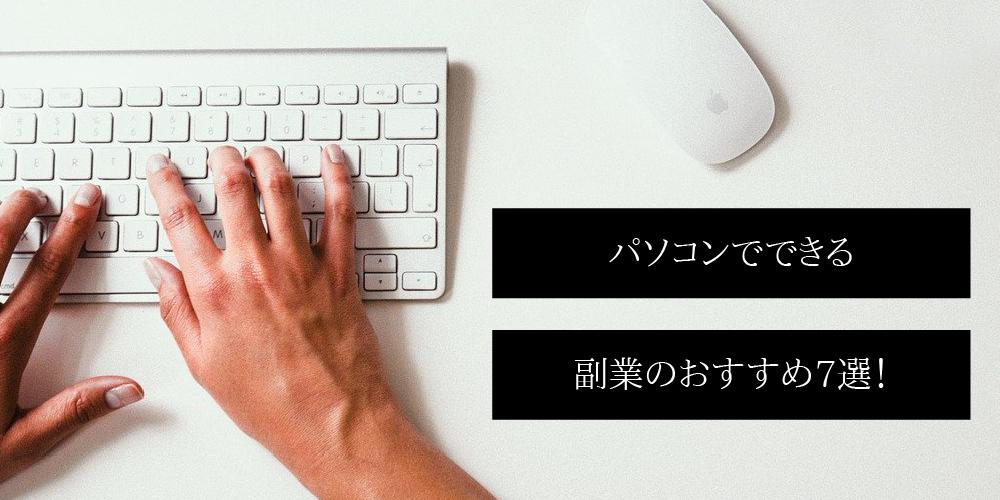 パソコンでできる副業のおすすめ7選