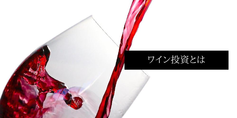 ワイン投資とは