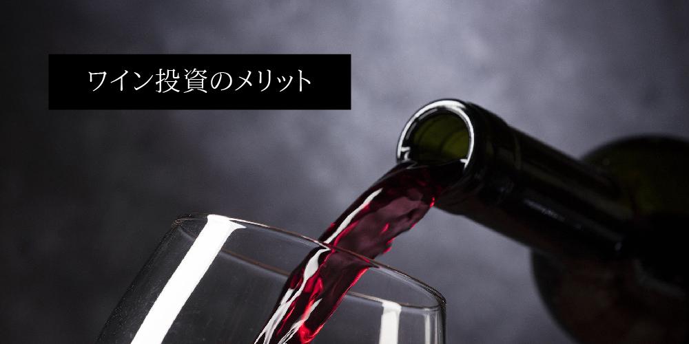 ワイン投資のメリット