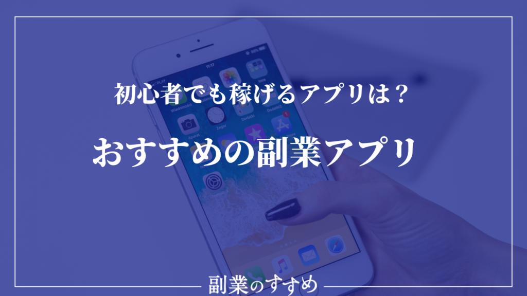 副業アプリ