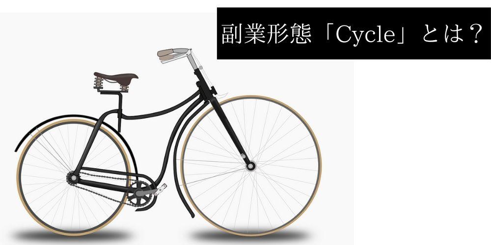 副業形態「Cycle」とは?