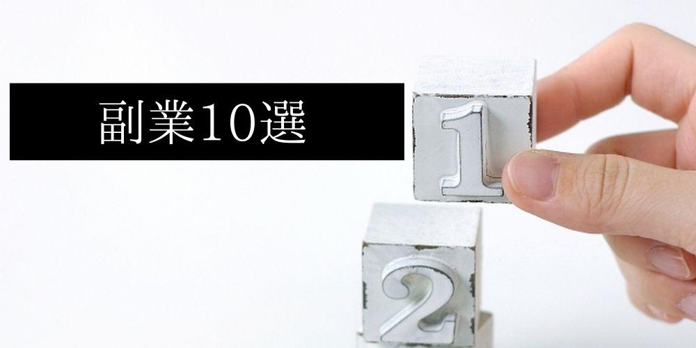 副業10選