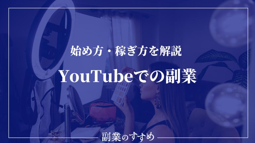 副業Youtube