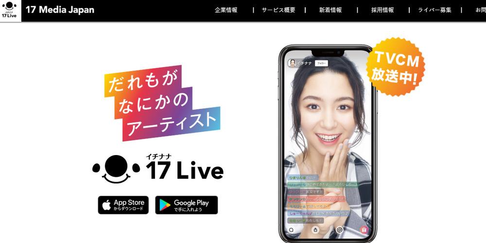 動画配信アプリ