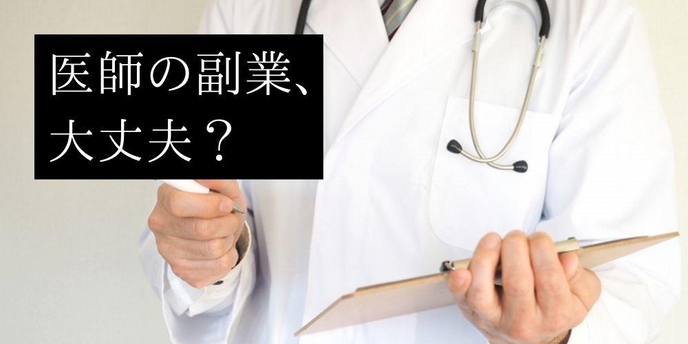 医師の副業大丈夫か