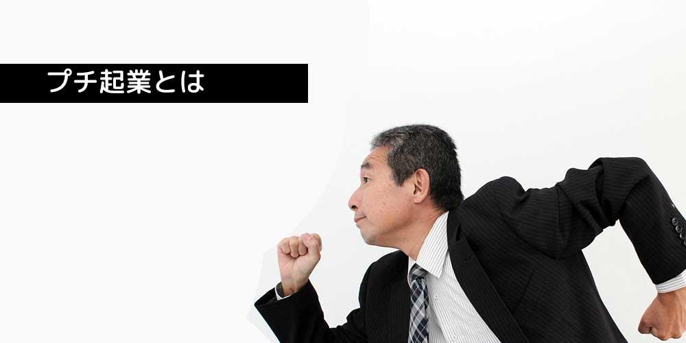 プチ起業とは?