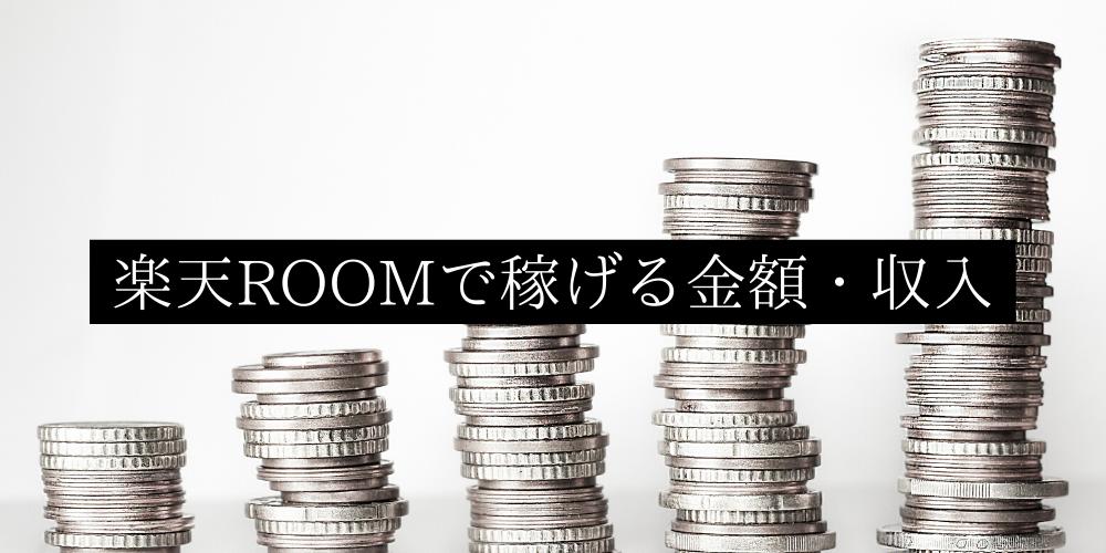 楽天ROOMで稼げる金額・収入