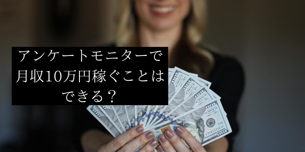 アンケートモニターで月収10万円稼げる?