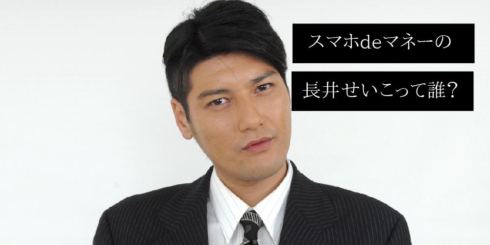 長井せいこって誰?