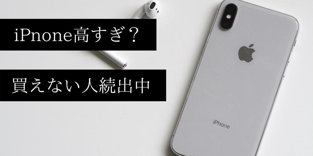 iPhoneの価格が高騰していて高くて買えない人が続出している?