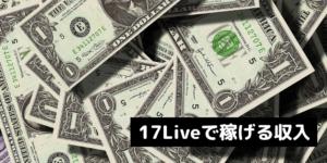 17Liveで稼げる金額・収入は?