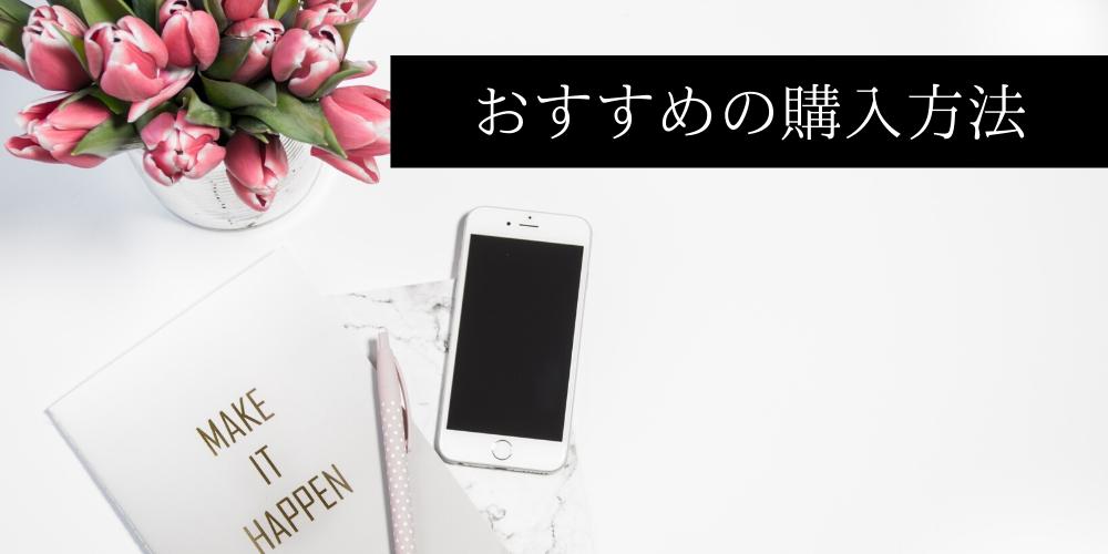 iPhoneが高くて買えない人におすすめの購入方法