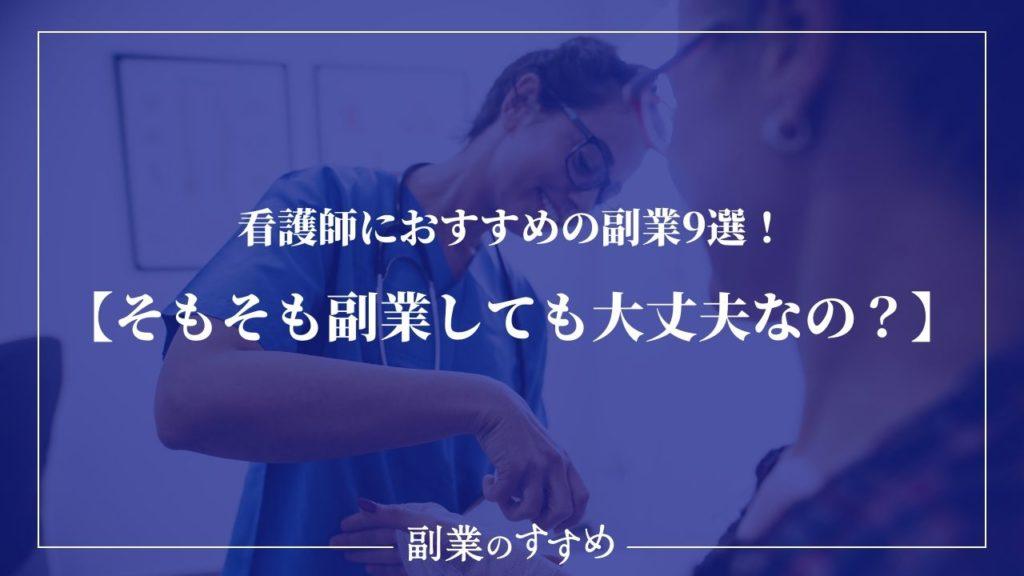 看護師におすすめの副業9選!【そもそも副業しても大丈夫なの?】