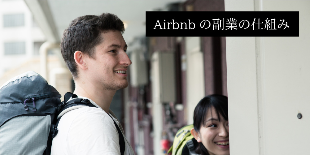 Airbnbの副業の仕組み