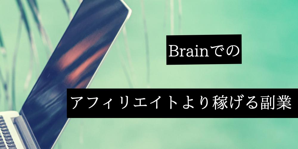 Brainでのアフィリエイトより稼げる副業