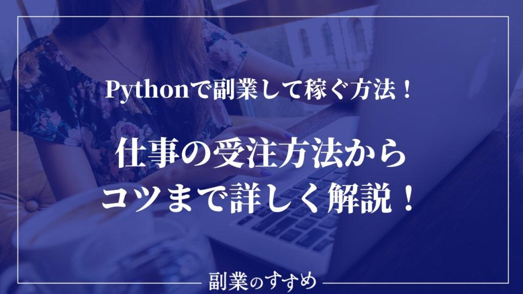 Pythonで副業して稼ぐ方法!仕事の受注方法からコツまで詳しく解説!