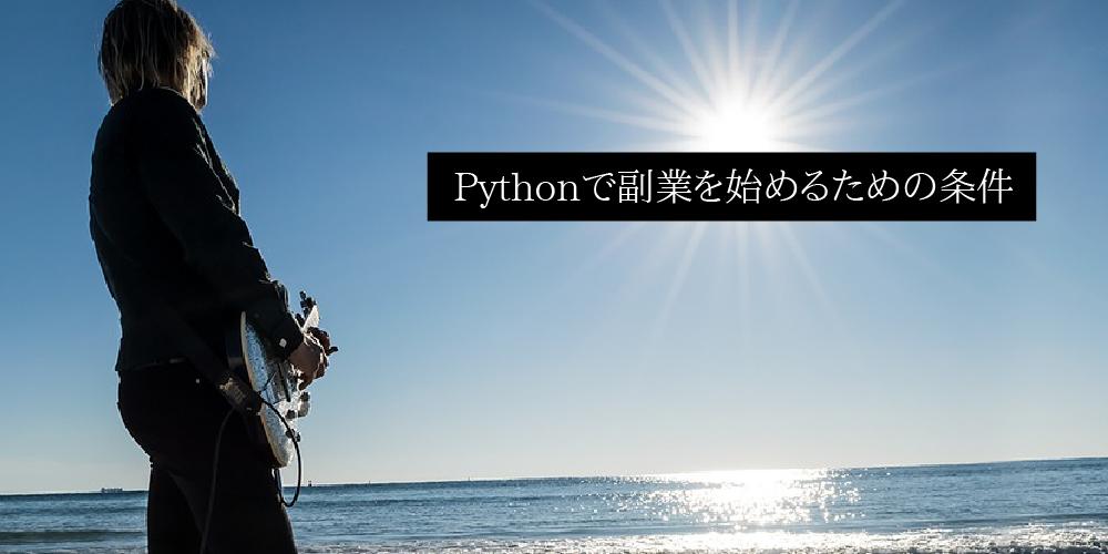 Pythonで副業を始めるための条件