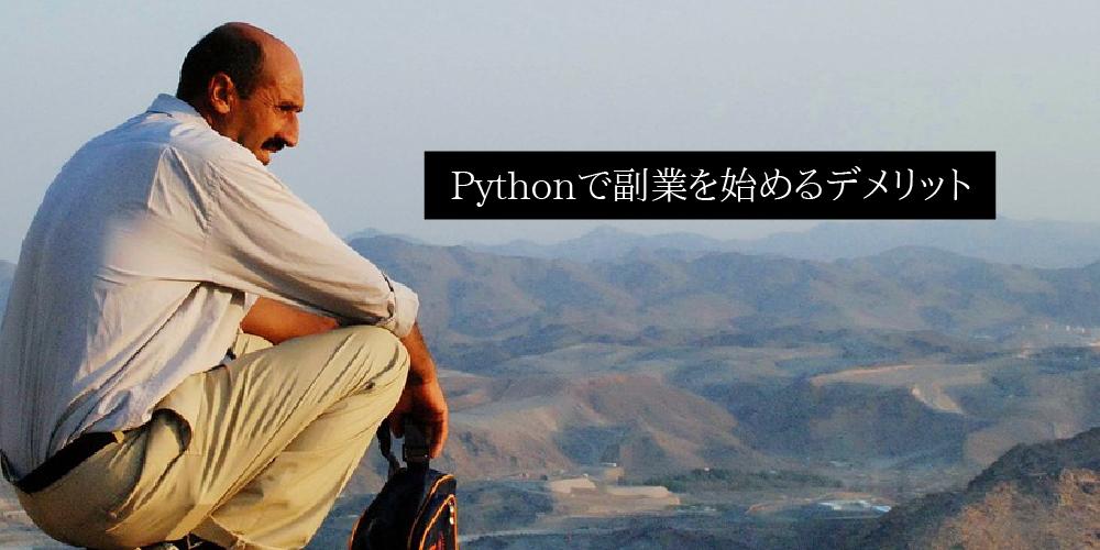 Pythonで副業を始めるデメリット