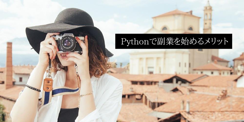Pythonで副業を始めるメリット